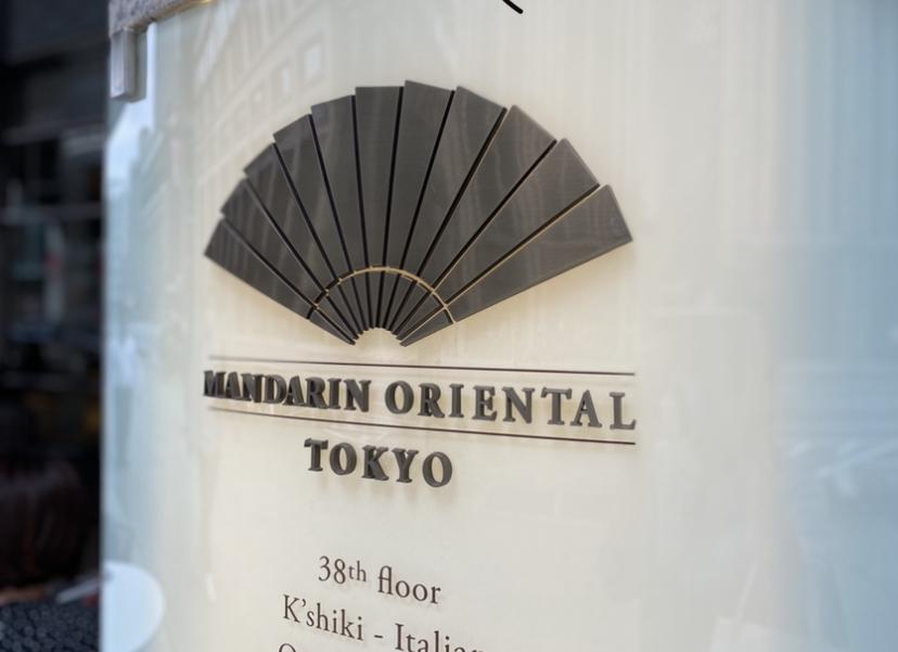 【今年のトレンドスイーツ】マンダリン オリエンタル東京のマリトッツォを食べてみた_3