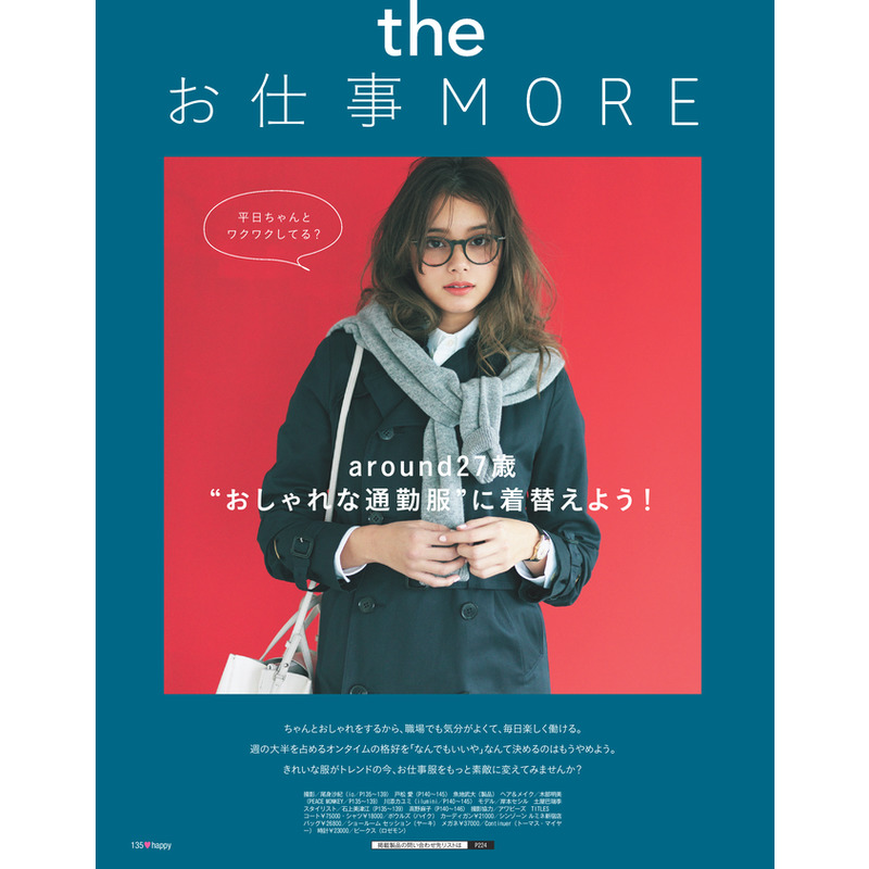 the お仕事MORE(1)