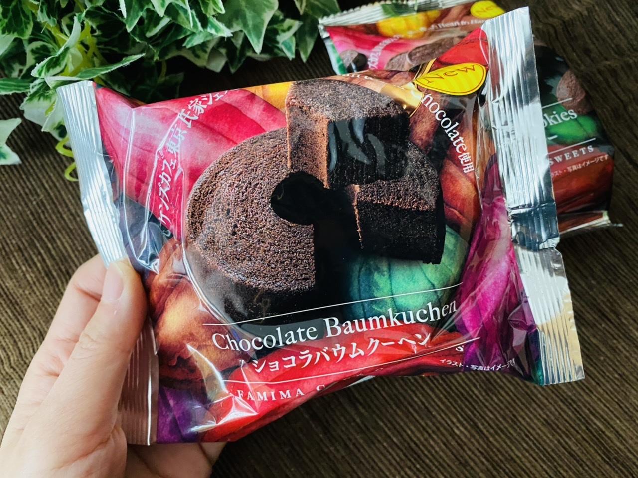 【ファミマ】ついに第3弾!全種食べたい♡《ケンズカフェ東京監修》チョコスイーツが大豊作★_2