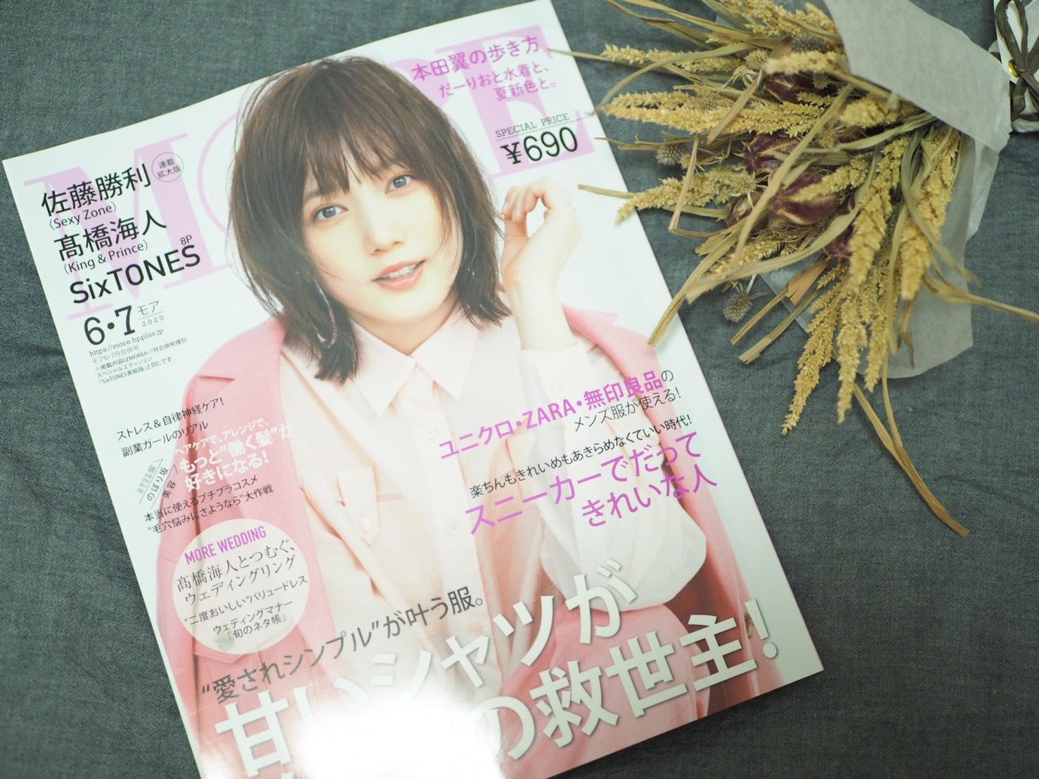 【最新号】MOREロスにならぬようGETすべし❁本日発売の6・7月合併号!_1