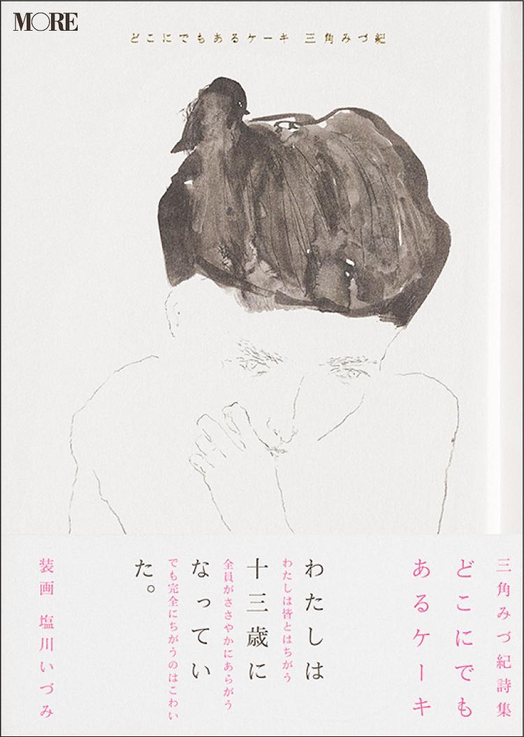 最果タヒ、三角みづ紀、水沢なお、注目の若手女性詩人による詩集3選!_6