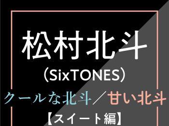 【松村北斗(SixTONES)インタビューVol.2】ツンとしたキミも、優しいキミも、大好きなんだ