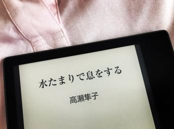 【おすすめ小説】「水たまりで息をする/高瀬隼子」ある日、夫が風呂に入らなくなった