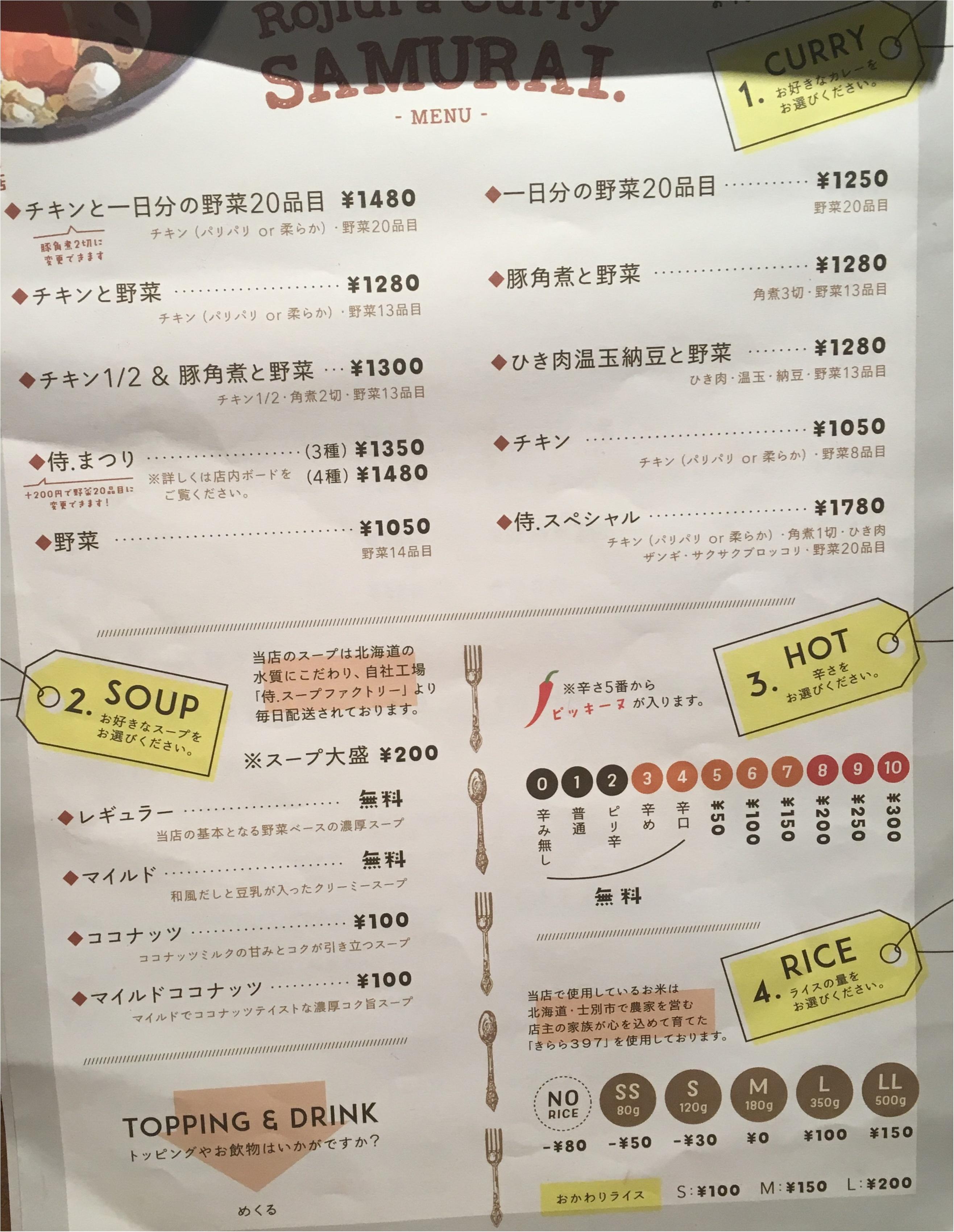 北海道から東京にやってきた!! 「1日分の野菜を食べる」がコンセプトのカレー激戦区にあるRojiura Curry SAMURAI_2