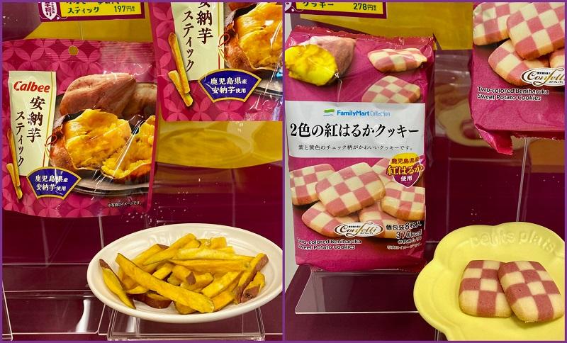 『ファミリーマート』(ファミマ)で開催されるフェア「ファミマのお芋堀り」。お菓子「カルビー 安納芋スティック」、「カルビー 安納芋スティック」