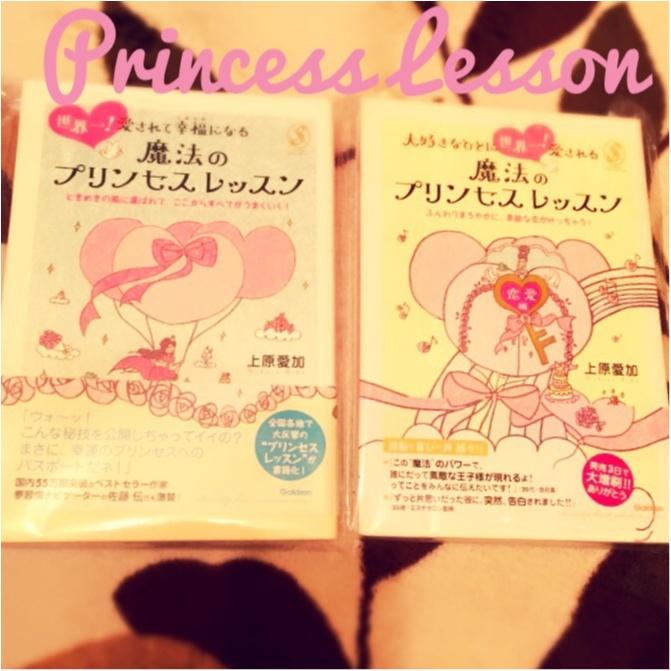 【オススメ本】世界一幸せになれる!?プリンセスレッスン♡実践中!_2
