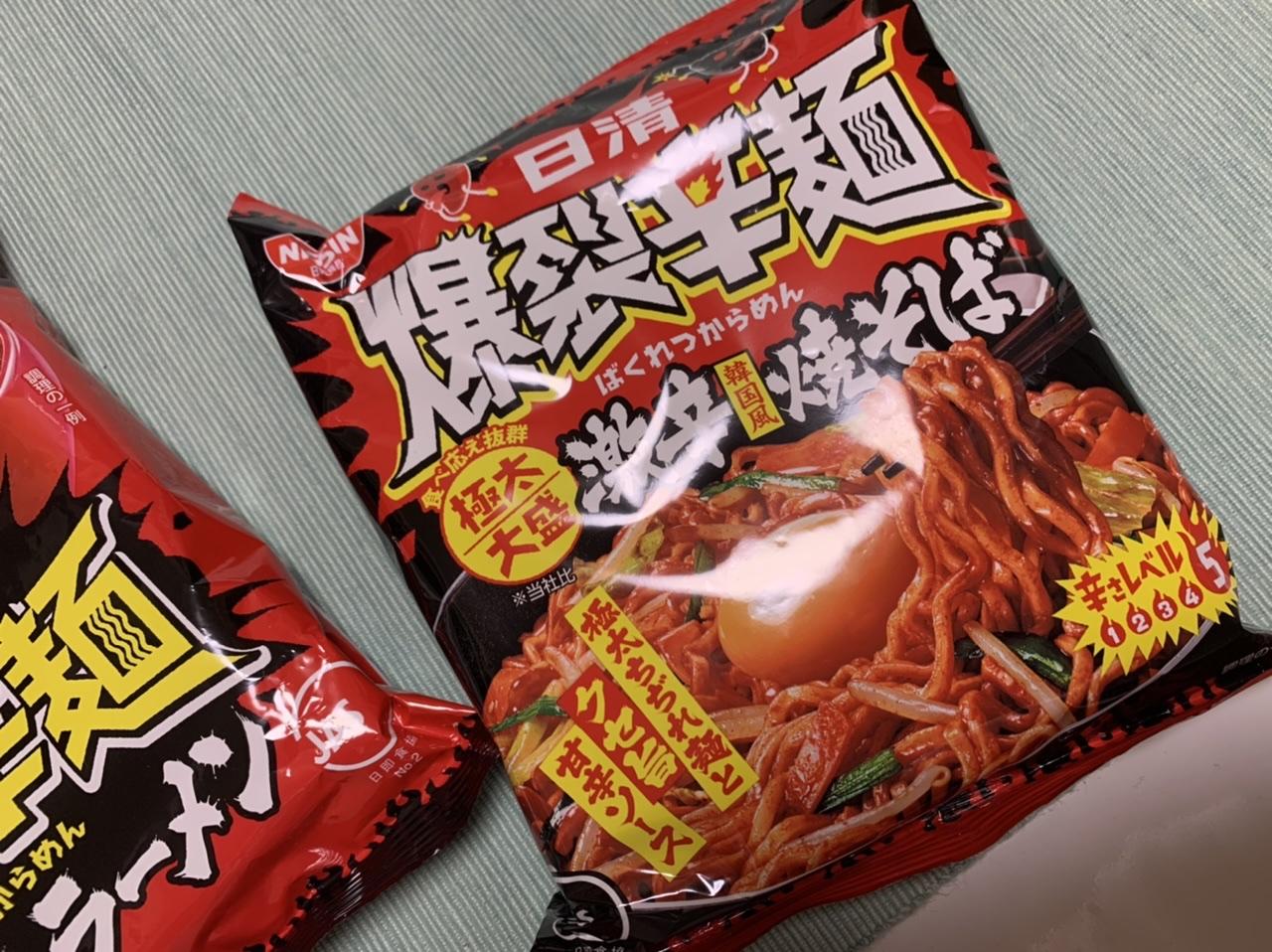 【激辛好きさん集まれ!!】暑い日には!!爆裂辛麺!!!_1
