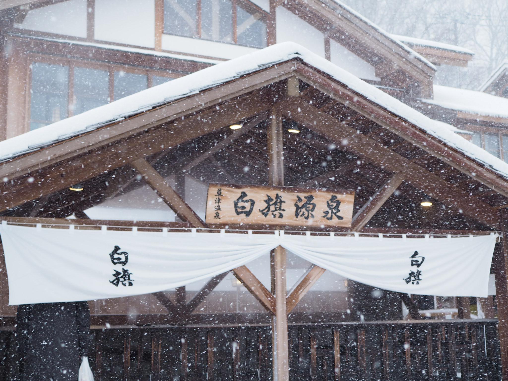 【草津温泉】雪景色がエモすぎる温泉旅♨︎♡_5