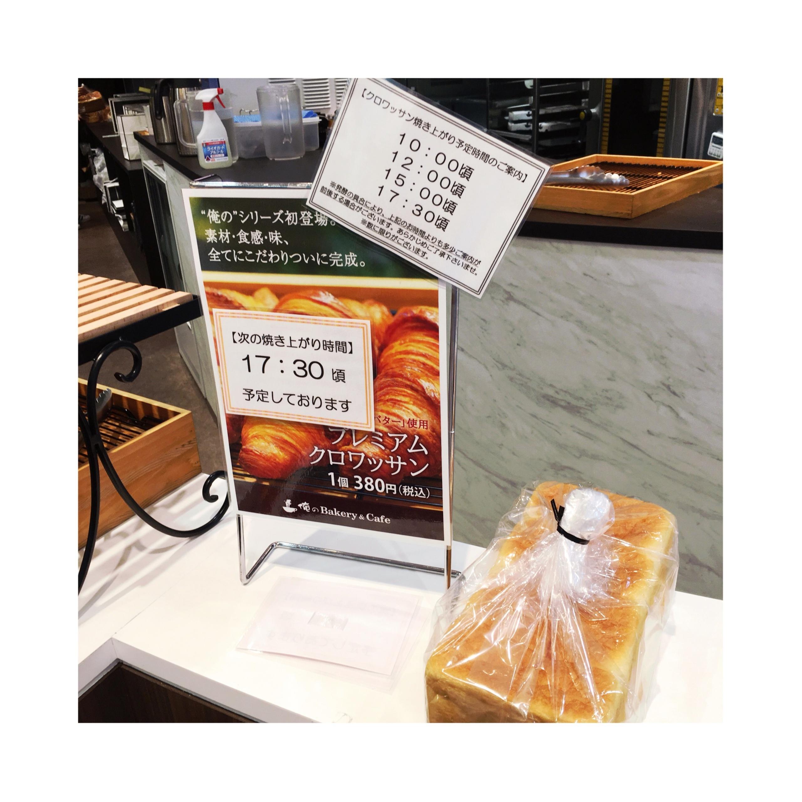 《ご当地MORE★東京》焼き上がりは1日4回!あのECHIREバターを使った【俺のBakery&Cafe】プレミアムクロワッサンがおいしすぎる❤️_3