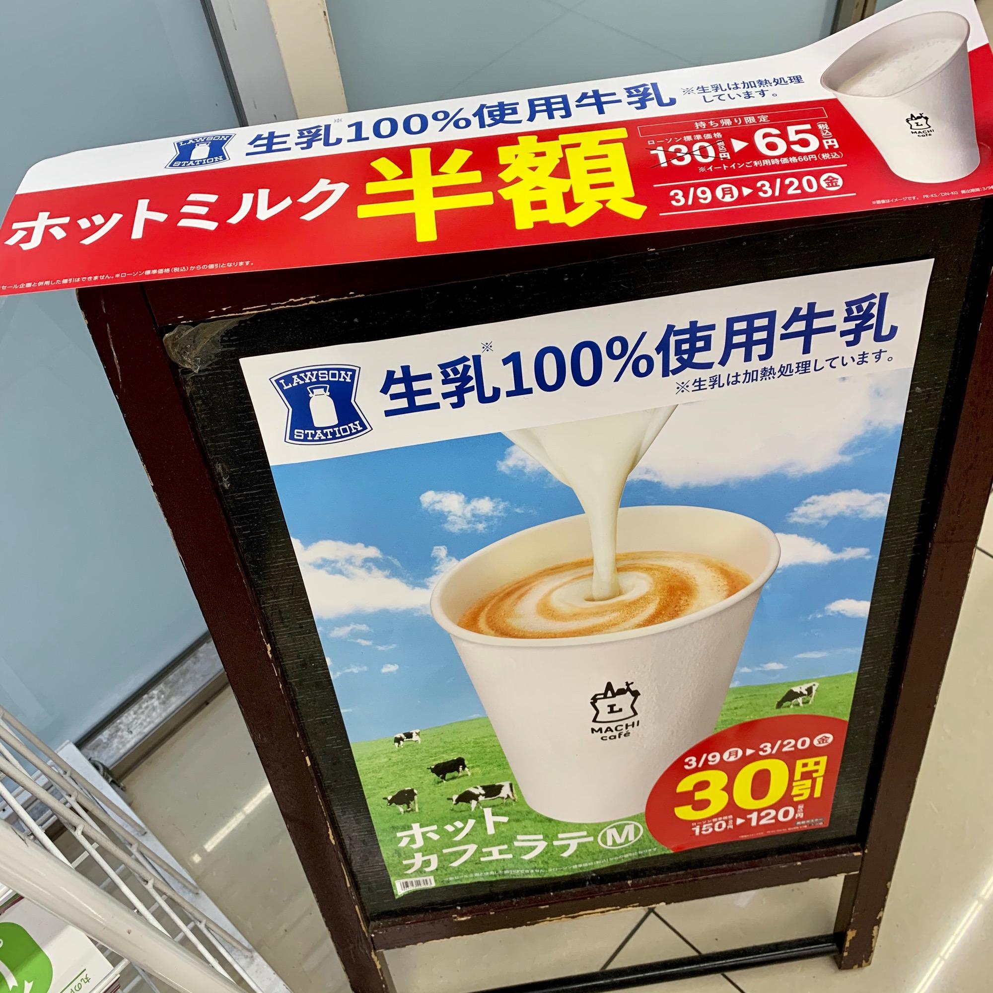 《3/9〜3/20期間限定❤️》新型コロナウィルス対策!【ローソン】ホットミルク半額!カフェラテ(M)も30円引きに☻_1