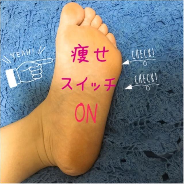 《痩せスイッチは足の裏に♡》むくみバイバイ!!脚やせアイテムと足つぼ♡_2