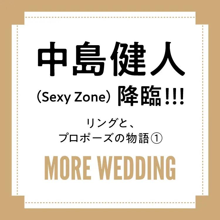 Sexy Zoneの中島健人さんとウエディングリング物語