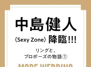 中島健人が指輪を選ぶときのこだわりって!?【今週のファッション人気ランキング】