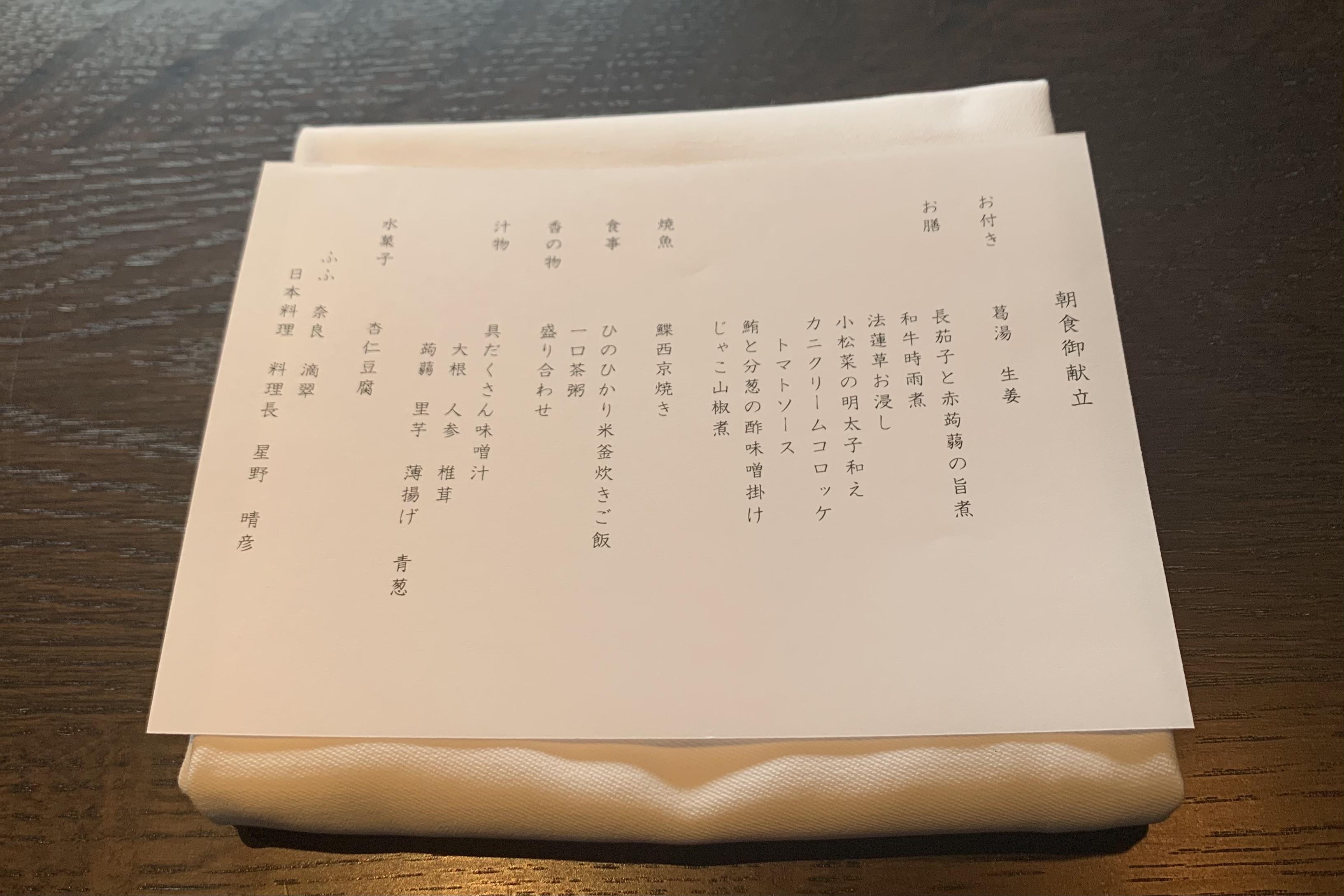 【ふふ奈良】関西での宿泊にとってもおすすめ❤︎_14