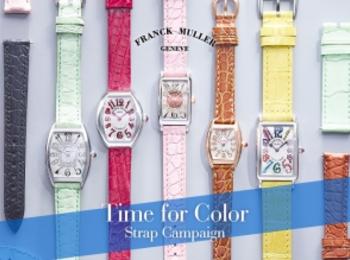 『フランク ミュラー』で時計を購入するとストラップを一本プレゼント! うれしいキャンペーン開催中