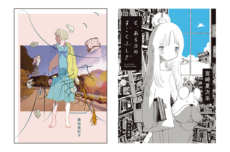 内田理央がおすすめのマンガを紹介するMOREの連載【#ウチダマンガ店】で紹介されたマンガ。(左)『心臓』(右)『と、ある日のすごくふしぎ』