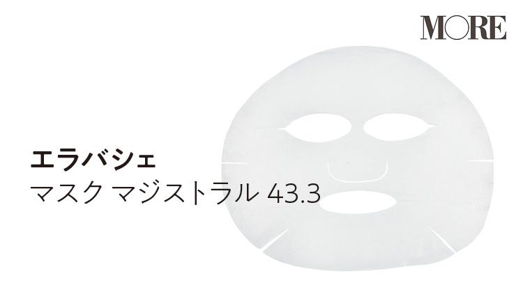 顔パック・シートマスク特集 - 美白ケアや保湿に♪ 20代働く女子におすすめのパックまとめ_20