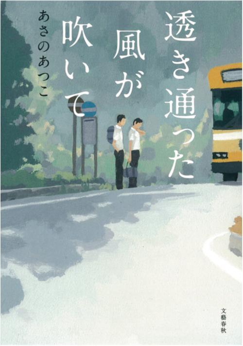 多部未華子、今月は『透き通った風が吹いて』を読了!_3