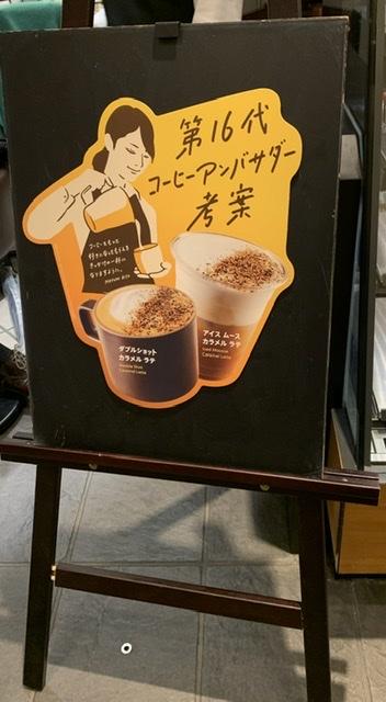 ◆4月8日までの期間限定◆スタバ新作♡アイス ムース カラメル ラテでおうちカフェ_3