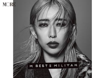 """加藤ミリヤ『M BEST Ⅱ』には、""""あの頃""""の想いも詰まってる……。NE-YOやTWICEのアルバムにも注目!【おすすめ☆音楽】"""