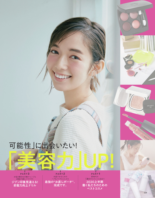 新しい時代の「美容力」UP!(1)