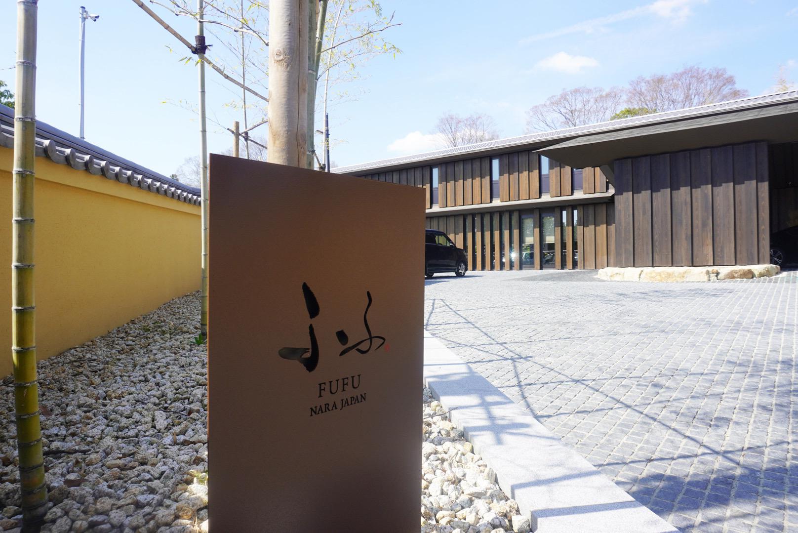 【ふふ奈良】関西での宿泊にとってもおすすめ❤︎_1