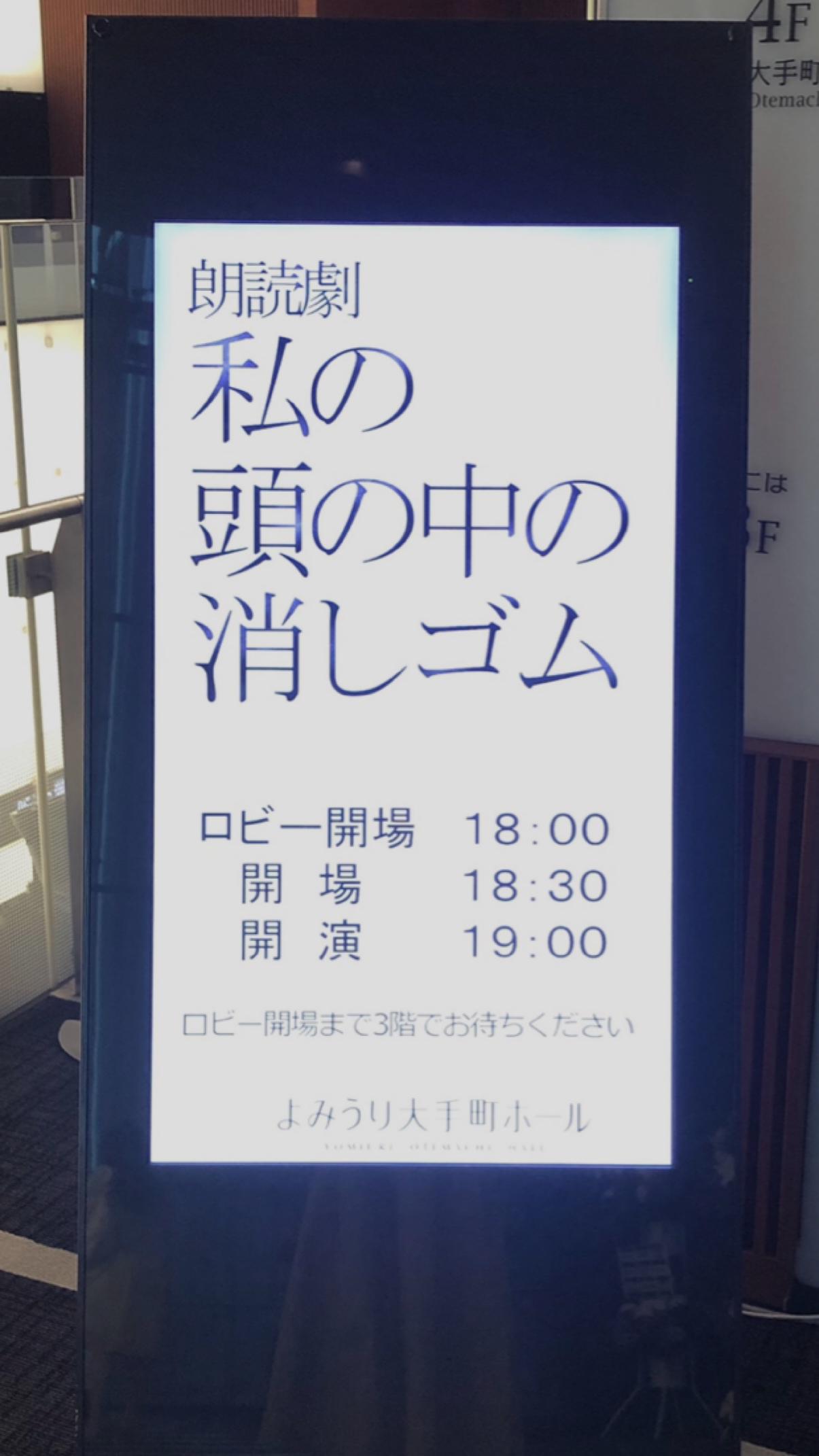 .。.:*☆朗読劇に行ってきました☆*:.。._1