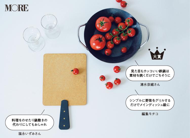 おしゃれで使えるキッチンウェアで新生活♡ 『ル・クルーゼ』など機能性もパーフェクトな6選【2020年MOREキッチンツール大賞】_4