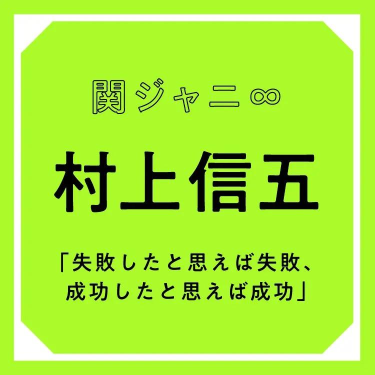 関ジャニ∞の村上信五