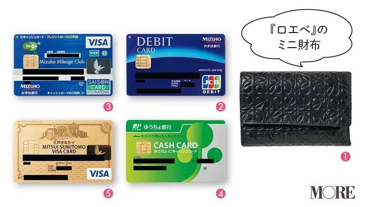 キャッシュレス女子の塚口さんが使用しているロエベのミニ財布とキャッシュカードやクレジットカード