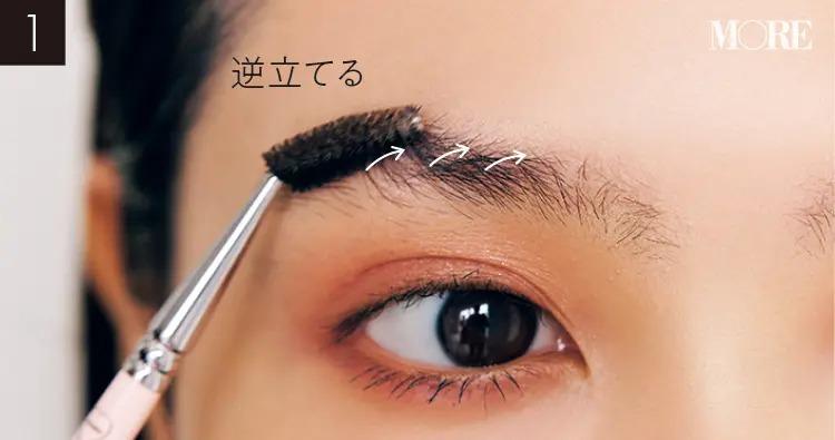 イガリシノブおすすめの眉メイクで眉毛を逆立てている目元