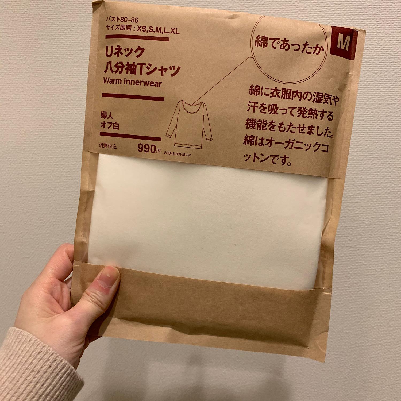 【無印良品】購入品紹介~年末買出しのオススメ!~_2