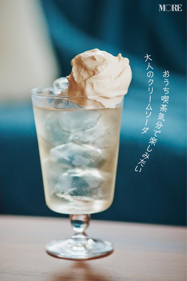 「ほろよい 〈梅酒ソーダ〉」のクリームソーダ