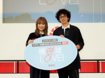 内田理央さん、滝藤賢一さん、伊藤剛臣さんが、集英社のラグビー応援WEB MAGAZINE『楕円球LOVE!』創刊発表会に登場!