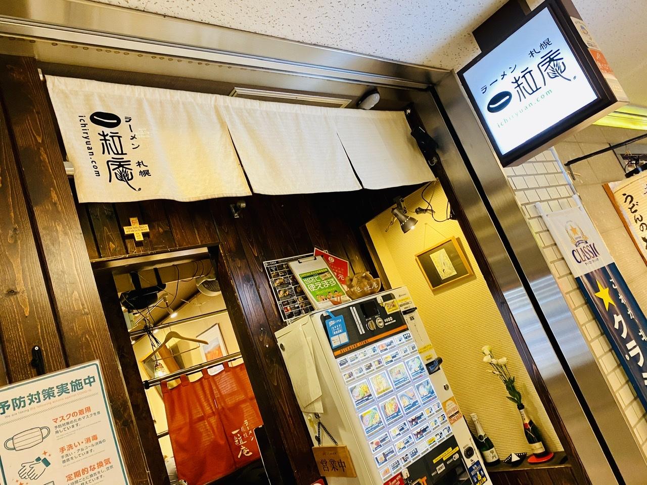 【札幌グルメ】食べログ高評価!札幌でラーメンを食べるなら絶対ココ★《一粒庵》_5