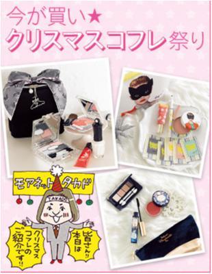 【応募終了】【豪華】今が買い☆クリスマスコフレをプレゼント!_1