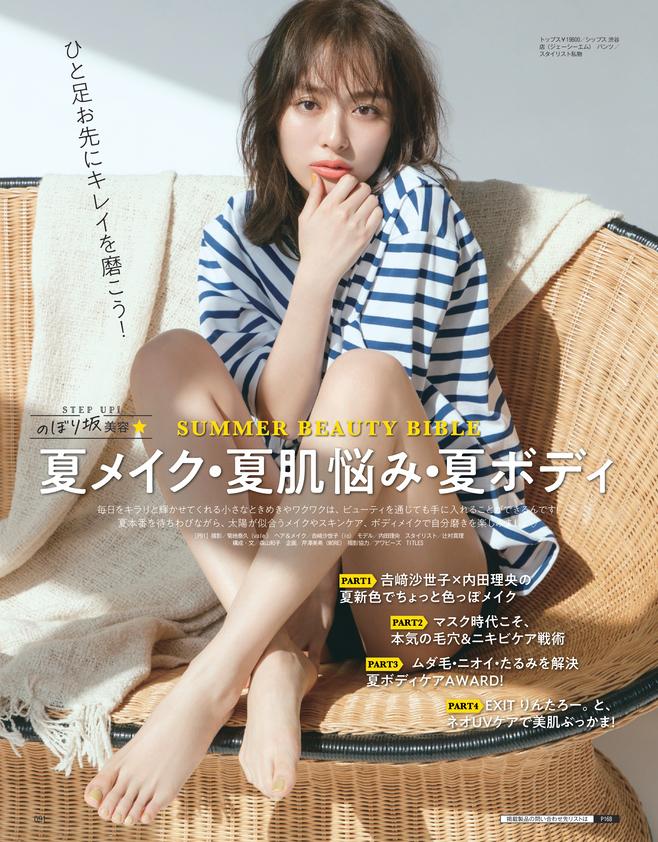 夏メイク・夏肌悩み・夏ボディ(1)