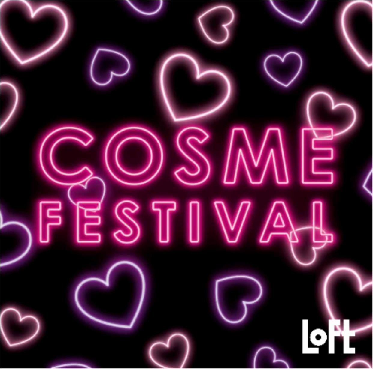 気になるコスメが沢山♡ロフトのコスメフェスティバル☆今回のデザインテーマは*「Neon Pink Party!!」(ネオンピンクパーティ)*_2
