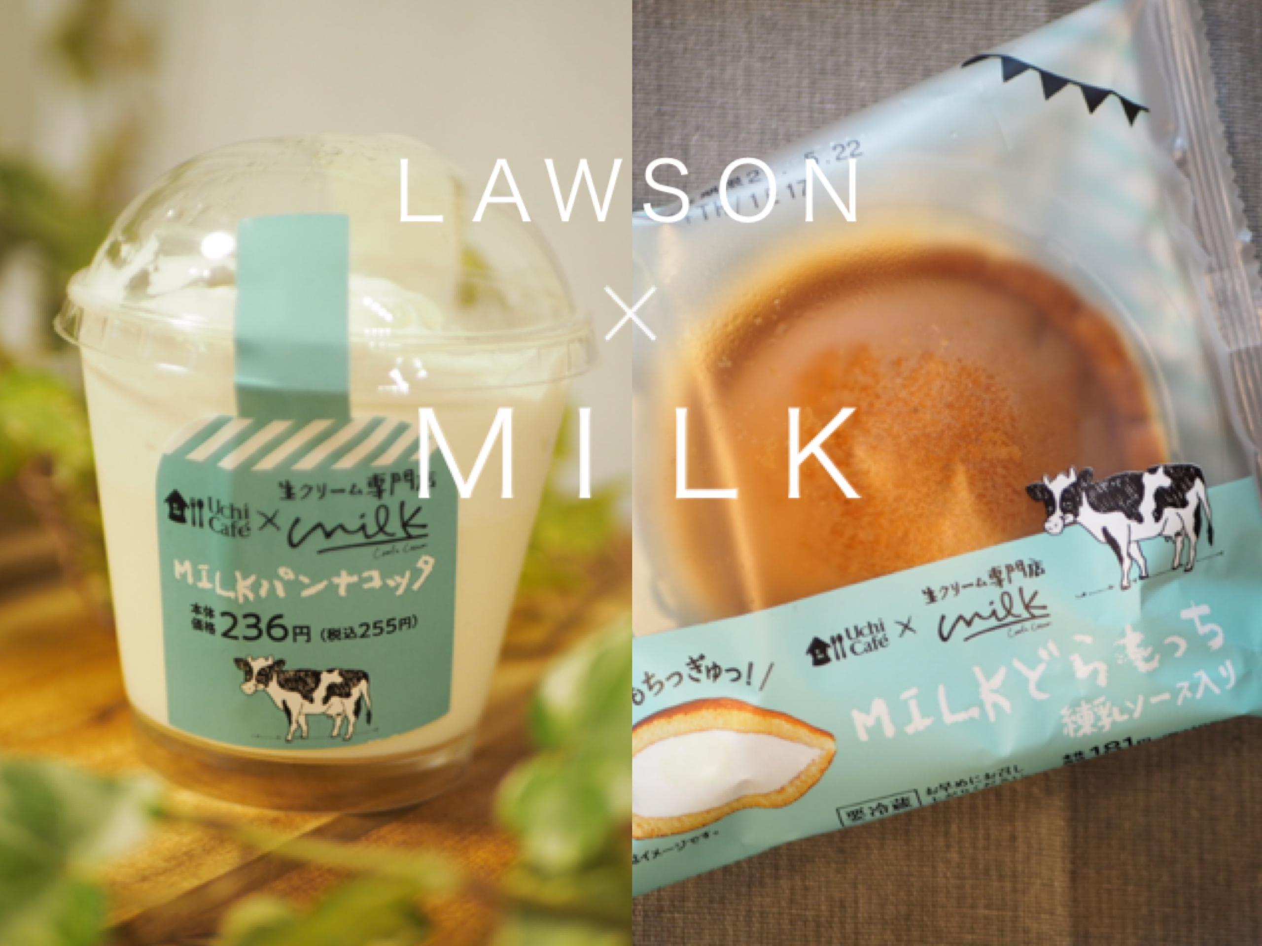 【ローソン新作】生クリーム専門店「Milk」とコラボしたスイーツがおすすめ♡_1