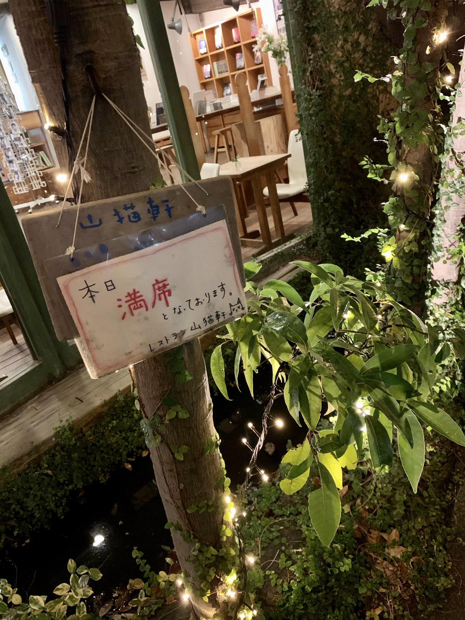 《ご当地MORE✩東京》本当は内緒にしたい❤️予約必須のフレンチ!【森と海のレストラン山猫軒】☻_1