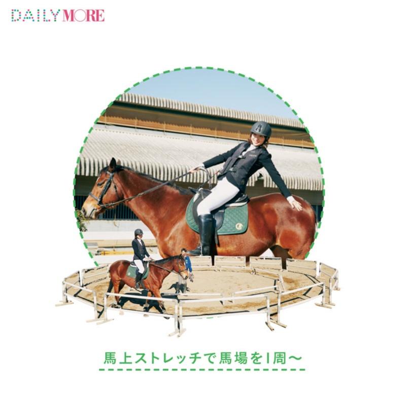 篠田麻里子もおすすめ♡ 『乗馬クラブクレイン』で、体験乗馬!【麻里子のナライゴトハジメ】_2_3