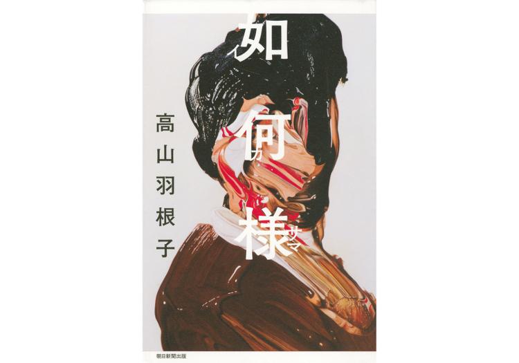 女性におすすめの小説『如何様』高山羽根子