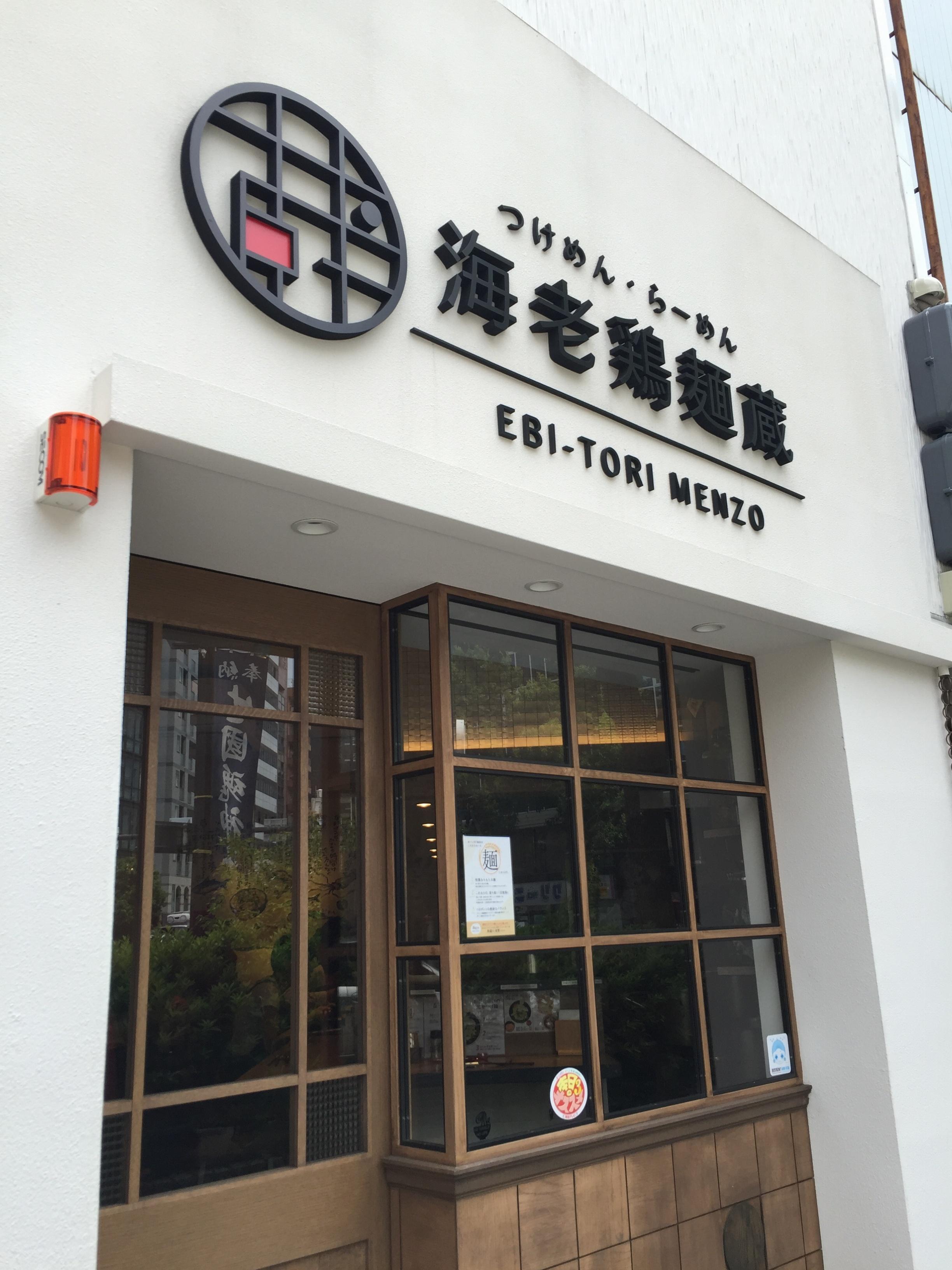 まるでビスクなヘルシー海老つけ麺✨海老鶏麺蔵が堺筋本町にOpen✨_1