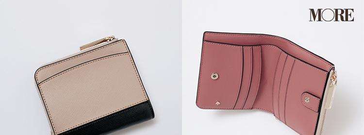 『フルラ』『マイケル マイケル・コース』『ケイト・スペード ニューヨーク』で発見!二つ折り財布に買い替えない?_8