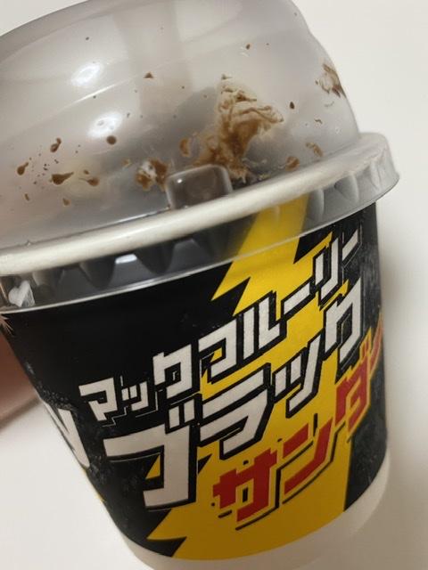 【期間限定!】話題のマックフルーリーもう食べた?(*´ω`*)_1