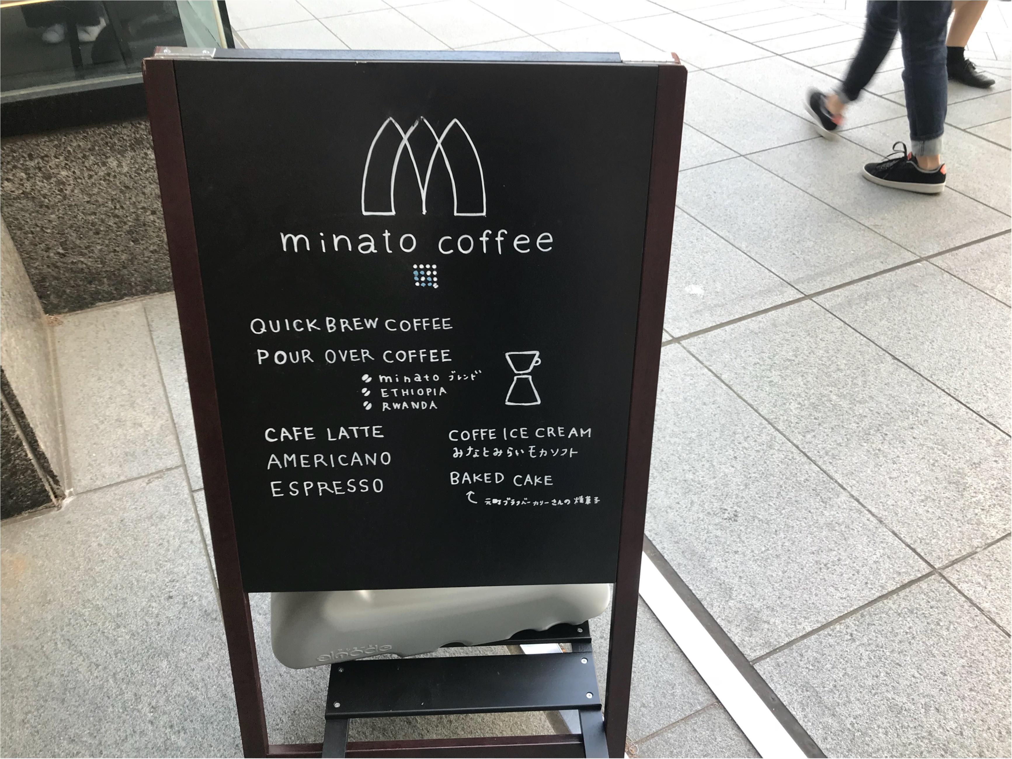 【横浜みなとみらい散策】一度はゼッタイ飲んで欲しい!おいしいコーヒーショップ教えちゃいます!_2