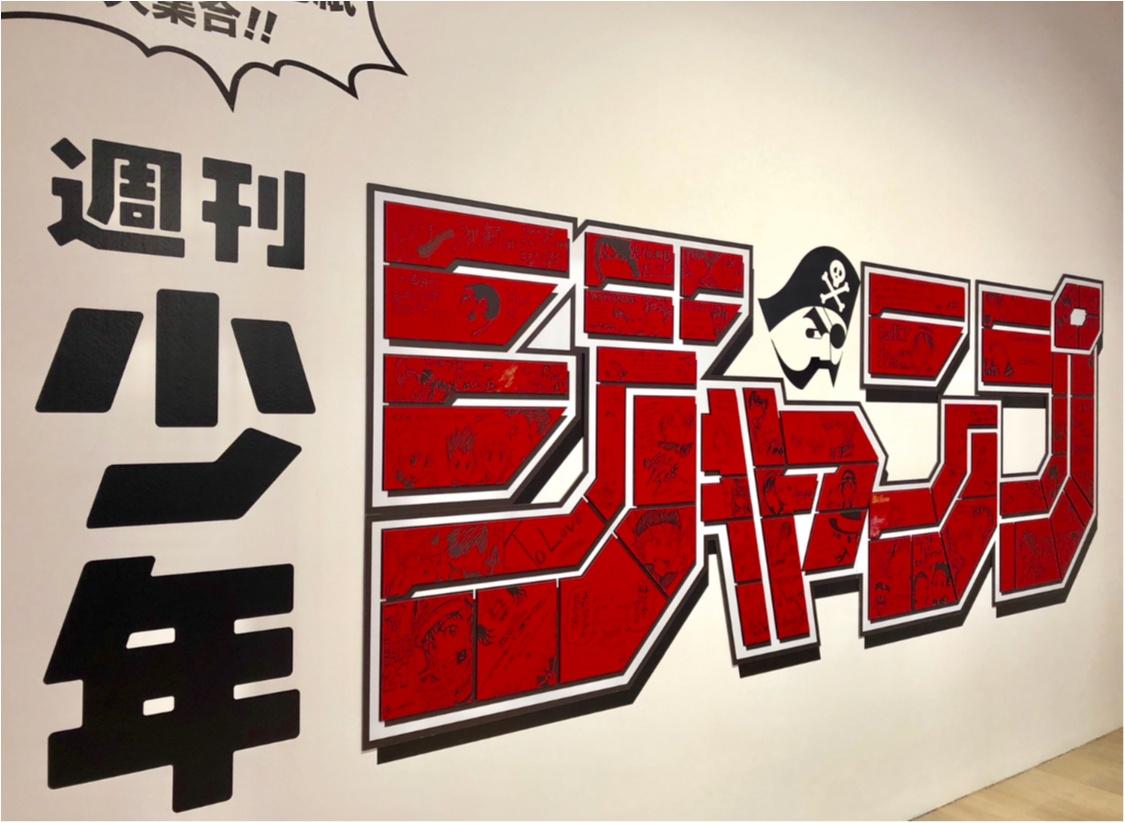 いよいよ後10日!【創刊50周年記念ジャンプ展vol.3】に行ってきました❤️_18