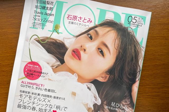 【MORE 5月号】発売中!表紙は石原さとみさん♡ 内容も盛りだくさん!_1