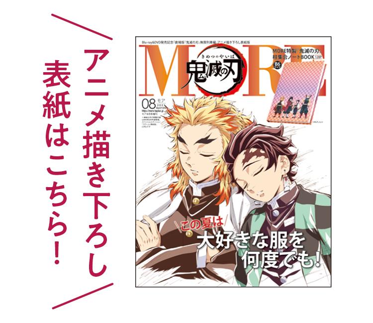 『MORE』8月号アニメ描きおろし表紙