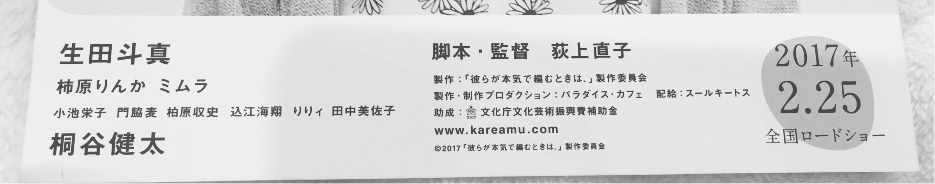 《*舞台*》生田斗真さんがヴィジュアル系ロックバンドのヴォーカル!?  劇団☆新感線『Vamp Bamboo Burn~ヴァン・バン・バーン~』を観てきました!!_6